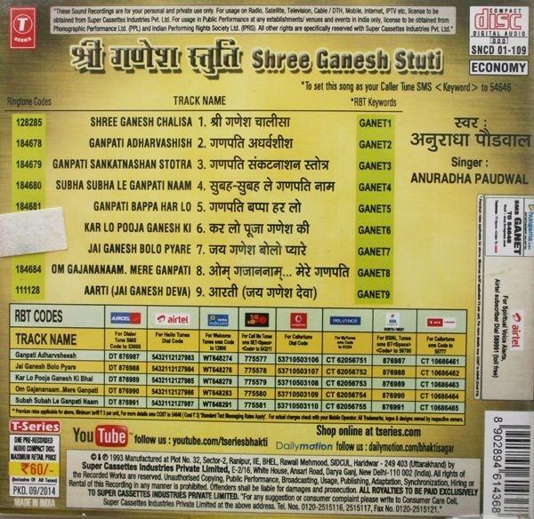 画像2: Shree Ganesh Stuti