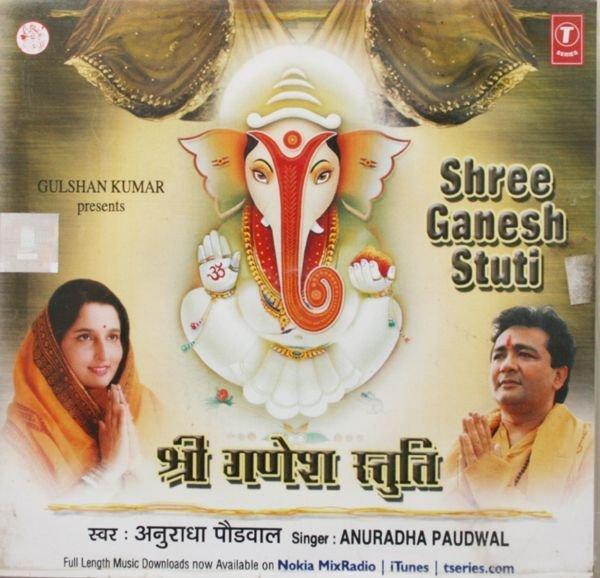 画像1: Shree Ganesh Stuti