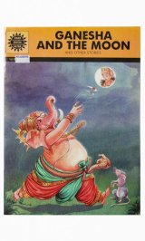 GANESHA AND THE MOON /Prabha Nair、 M.Mohandas