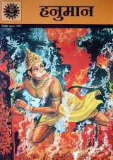 HANUMAN : The Epitome of Devotion and Courage /Anant Pai、 Ram Waeerkar